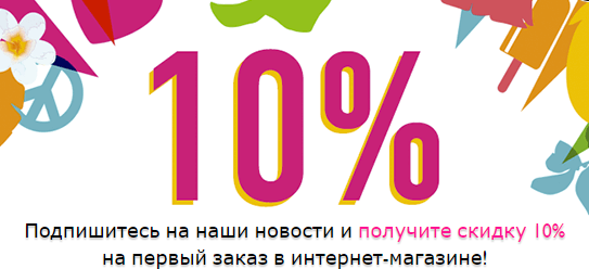 Акции THE BODY SHOP в Казахстане